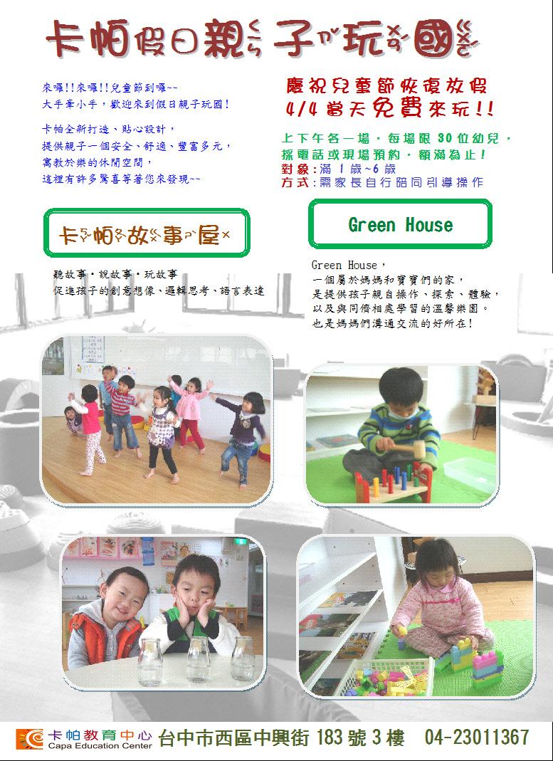 卡帕假日親子玩國兒童節DM3.23.JPG