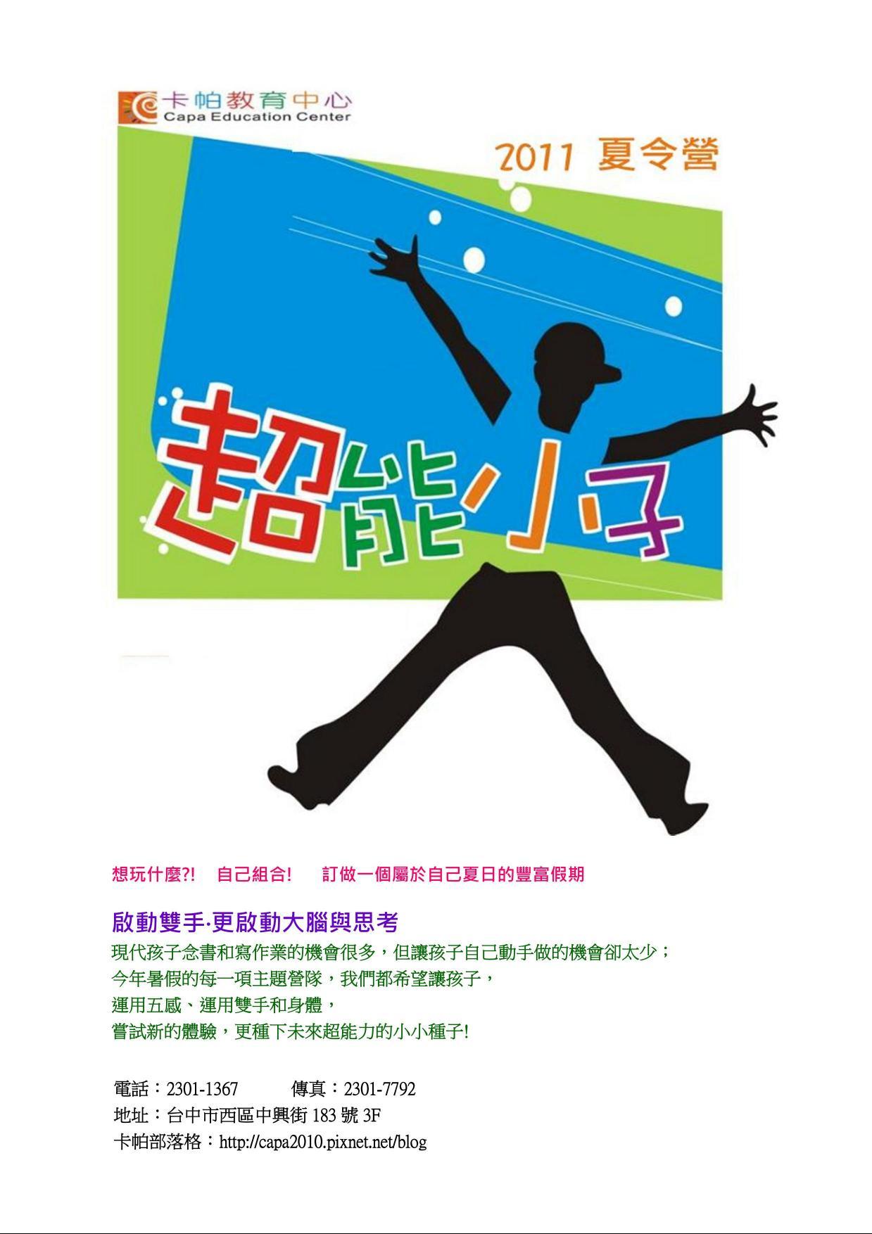 2011夏令營封面0530_01.jpg