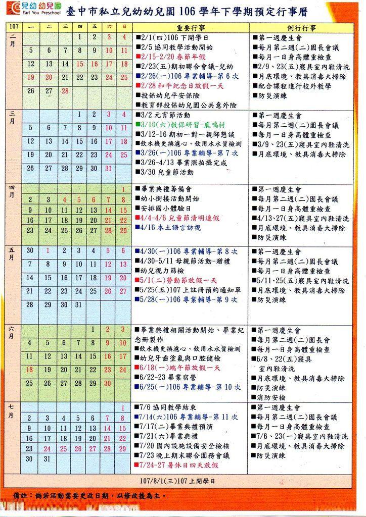 106下預定事曆.jpg