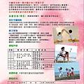2013快樂兒童瑜伽