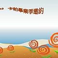 103  畢業季邀約  請柬封面.JPG