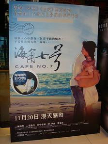 香港戲院立體立牌