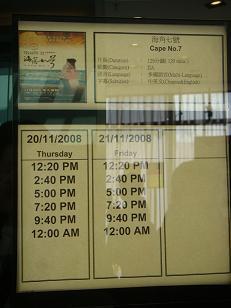 海角七號香港首兩日場次表