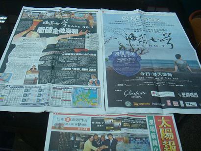 香港蘋果全版報導與新報全版廣告與太陽報頭版頭廣告