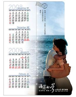 香港海角限量月曆卡
