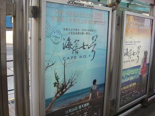 香港公車站燈箱