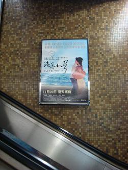 香港銅鑼灣地鐵站宣傳海報