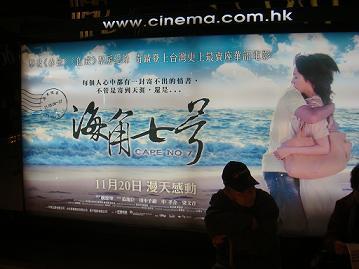 香港戲院大燈片觀眾搶著觀看