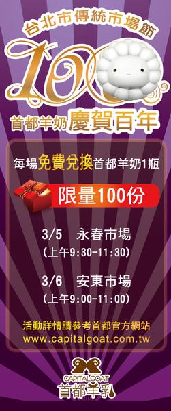 20111百年台北市傳統市場節dm-3.jpg