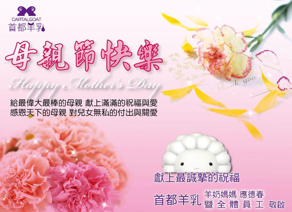 2012母親節