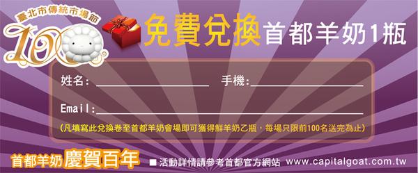 20110302_CG_百年台北市傳統市場節免費卷-3(改).jpg