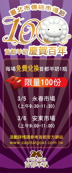 20110302_CG_百年台北市傳統市場節dm-3(改).jpg