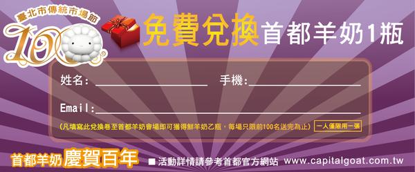 20110311百年台北市傳統市場節dm-3(改).png