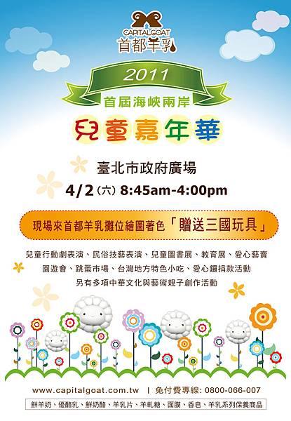 20110331_cg_兒童嘉年華宣傳dm.jpg