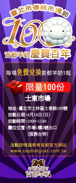 20110313百年台北市傳統市場節dm.jpg