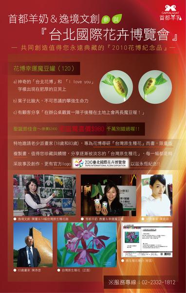 201223聖誕幸運魔豆dm.jpg