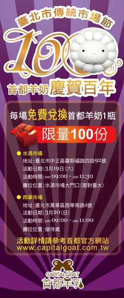 20110317百年台北市傳統市場節BLOG_dm-3(改).jpg