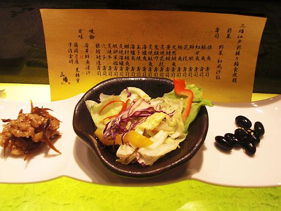 野菜和風沙拉