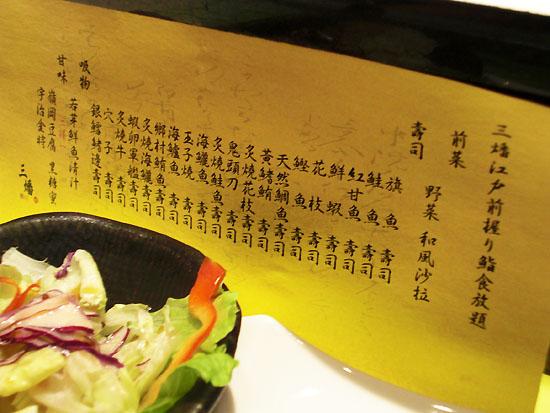吃到飽菜單