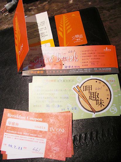 文華道會館的一堆卡及券