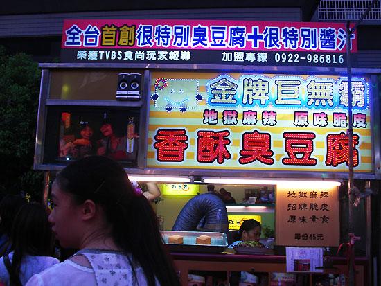 3--香酥臭豆腐