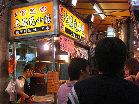 7--官芝霖大腸包小腸