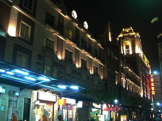 文華道會館(夜晚)