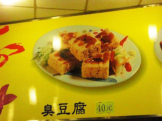 素食的臭豆腐