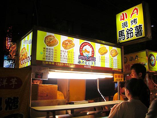 9--小A現烤馬鈴薯