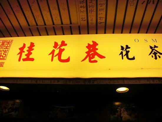 11--桂花巷花茶