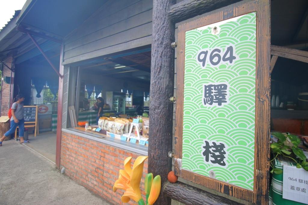 16 964驛站.JPG