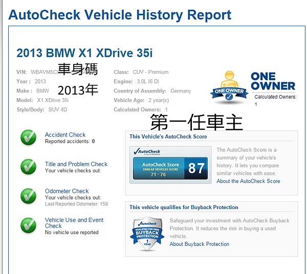 autocheck報告