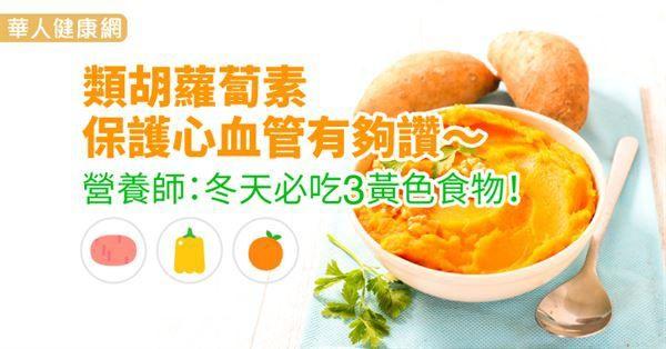 類胡蘿蔔素保護心血管有夠讚~營養師:冬天必吃3黃色食物!
