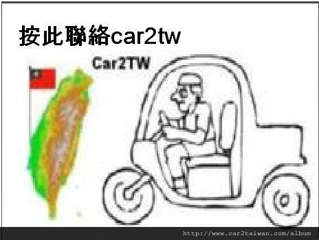 聯絡Car2TW進口車代辦服務