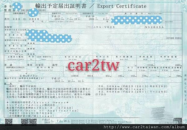 從日本出口的車子證明文件稱之為抹消證明