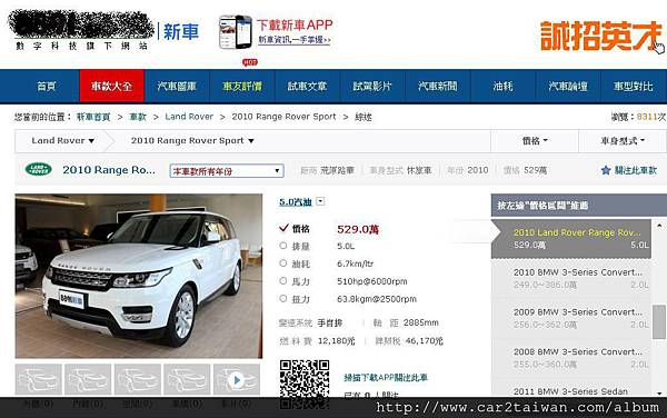 Ranger Rover價格比較 甚麼?Ranger Rover在美國買車運回台灣這麼便宜,個人留學生從美國運車回台灣關稅費用估算諮詢服務
