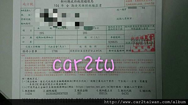 繳款證明-辦理臨時牌的費用,這是大家最最關心的問題,申請一次的費用是多少?又有哪些費用呢?  下圖為臨時牌的收據及牌照稅繳款書,是這次Car2TW協助代辦外匯車回台灣,因為車主有用車需求,就委託Car2TW代辦臨時牌的申請,  汽車臨時牌費用:150元,臨時牌行照費用:200元(此為固定費用)  汽車燃料稅則依車子CC數來決定,牌照稅依日期與車別來計算,汽車一日41元,五天是205元