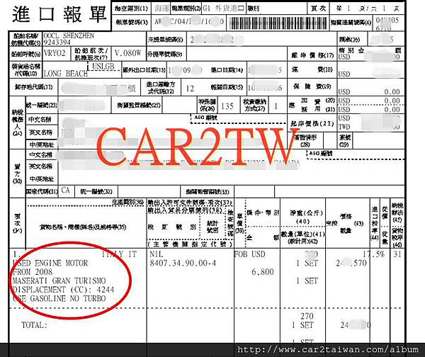 car2tw協助從美國買引擎運回台灣,圖片為從美國買引擎海運回台灣進口報單