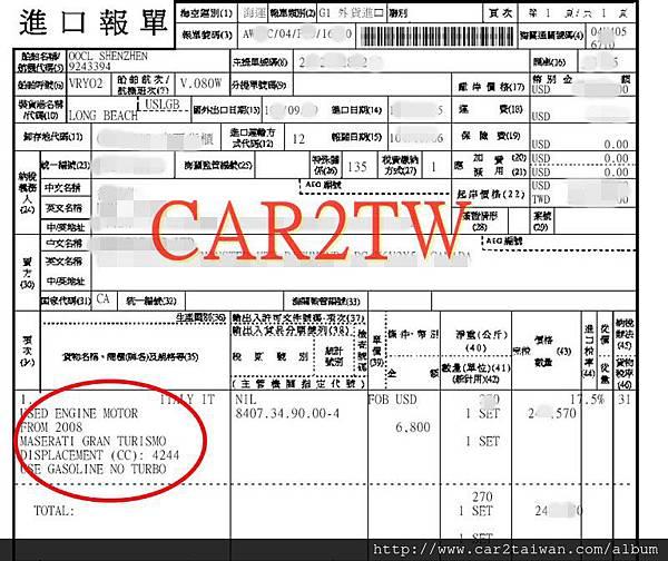 從美國買引擎運回台灣
