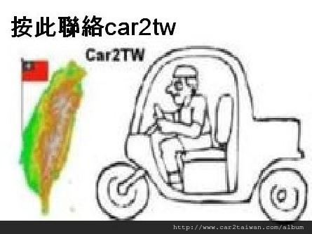 運車回台灣聯絡我們