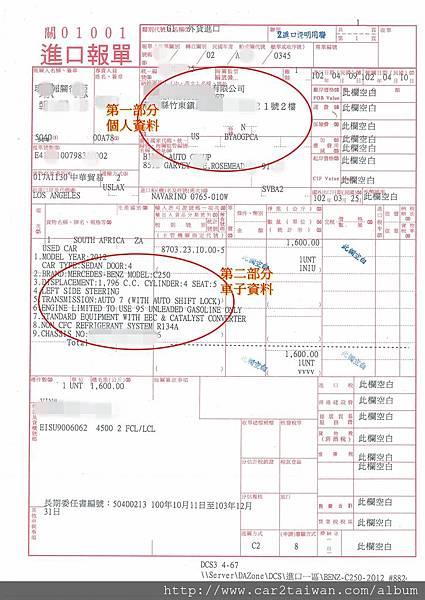 帶車回台灣相關事項,就從進口報關說起,你不可不知海關八大項的重要,關乎能否驗車,你說重不重要