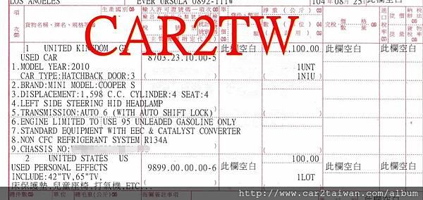 帶車回台灣利用車子來做國際搬家,報單又會如何呈現