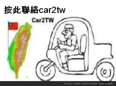 帶車回台灣,國際搬家請聯絡我