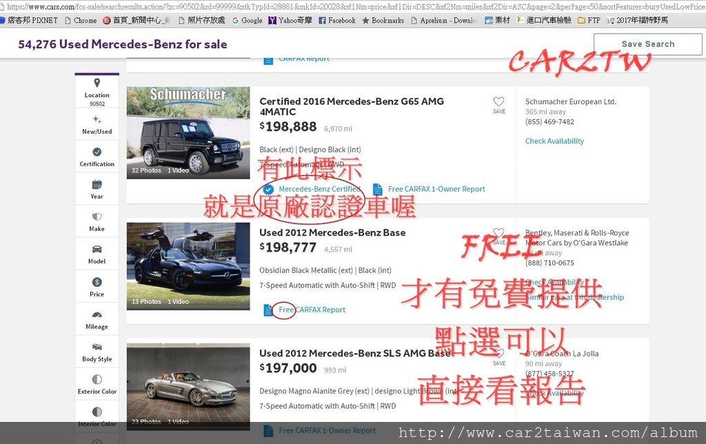 就表示這是原廠認證車,若挑選車的時候堅持一定要原廠認證車的朋友,在初設條件時,可以點選。免費的報告在選車的時候可以直接點開來看看,無須下載,當下您就可以確認車子是否有過事故囉,至於需要付費才能看的報告,針對CAR2TW的客戶,我們也有提供免費查詢的服務