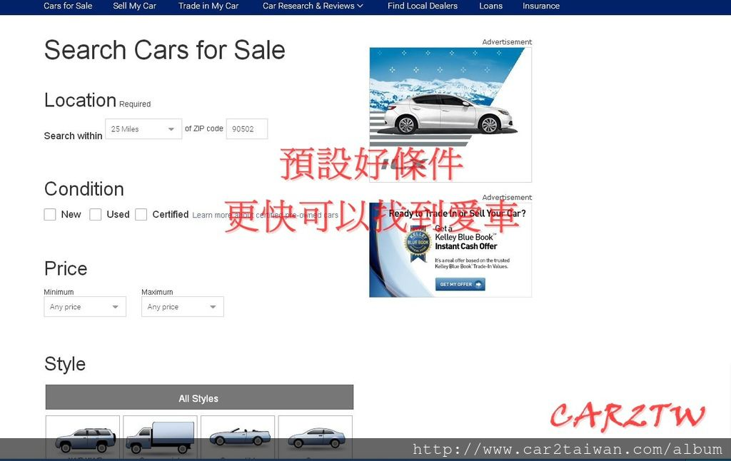 設定好購買條件,更容易找到愛車