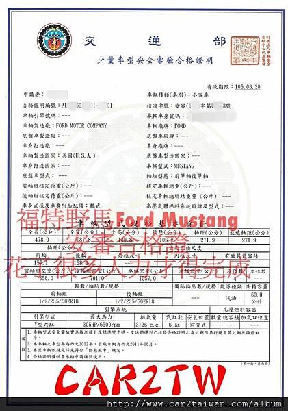 福特野馬手排外匯車交通部核發安全審核合格證