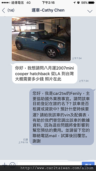 自用車運回台的實際案例,2007年MINI COOPER詢問CAR2TW關於運車回台灣相關問題