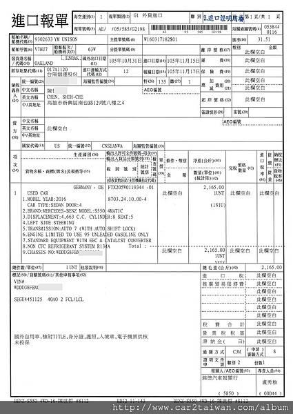 自用車Merceds Benz s550 運回台灣