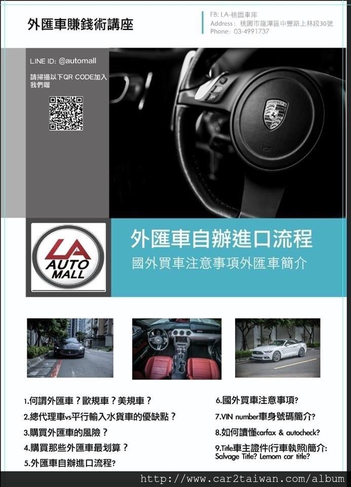 自辦外匯車教學進階版內容如何節省進口車費用及簡化流程