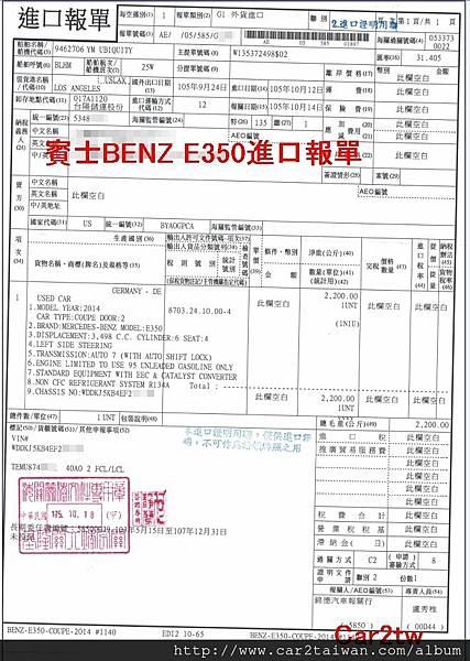 BENZ E350報關單